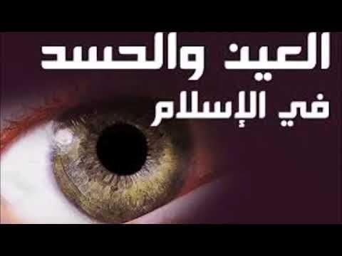 دعاء يقهر شيطان العين و الحسد القنبلة الذرية لشيطان العين و الحسد Youtube Arabic Books Youtube