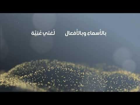 أنشودة اللغة العربية مبادرة لغتي Youtube Lockscreen Lockscreen Screenshot
