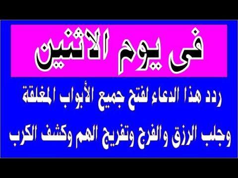 دعاء يوم الاثنين لفتح جميع الأبواب المغلقة وجلب الرزق والفرج وتفريج الهم Arabic Calligraphy Calligraphy