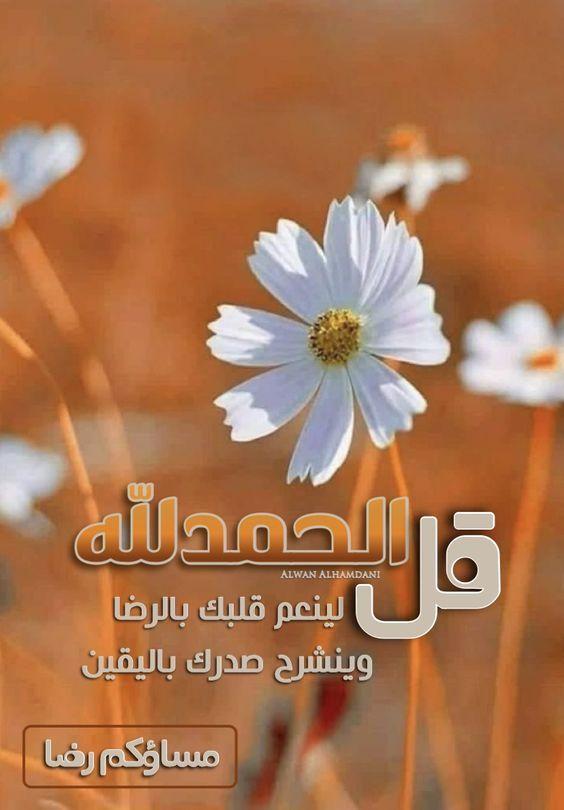 قل الحمدلله Good Evening Wishes Good Evening Greetings Evening Greetings