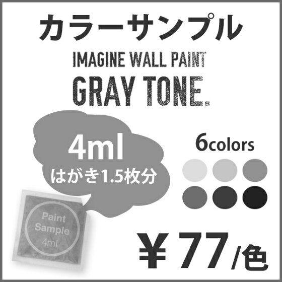 楽天市場 壁紙の上に塗れる水性ペンキイマジンブルーグレートーン