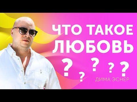 Rabota I Zarabotok V Internete Chto Takoe Nastoyashaya Lyubov Svoimi Slovami Kratko I Nastoyashaya Lyubov Lyubov Slova