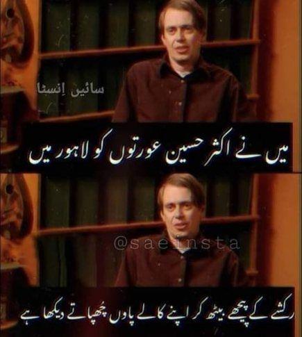 Best Funny Urdu Quotes Pictures Ideas Fun Quotes Funny Jokes Quotes Work Quotes Funny