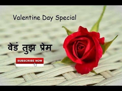 Ved Tuz Prem Marathi Kavita This Blog Having Various Types Of Marathi Kavita Like Marathi Prem Kavita Marath Red Roses Red Rose Flower Cute Love Quotes For Him