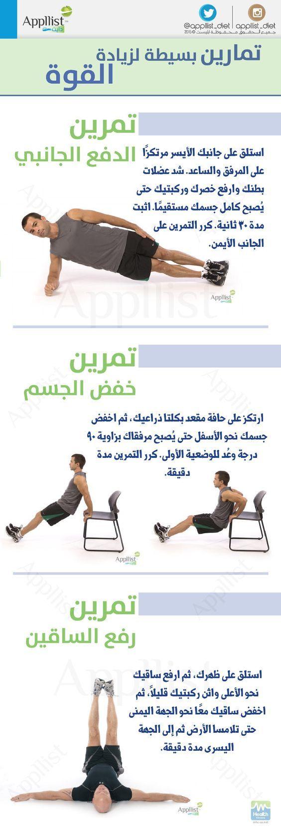 تعرف على تمارين رياضية بسيطة لزيادة قوة جسمك Sports Physical Therapy Workout Routine Fitness Training