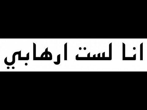 رسالة من ادلب إلى العالم أنا لست إرهابي ا الرجاء المشاركة والنشر لتص Cinema Calligraphy Arabic Calligraphy
