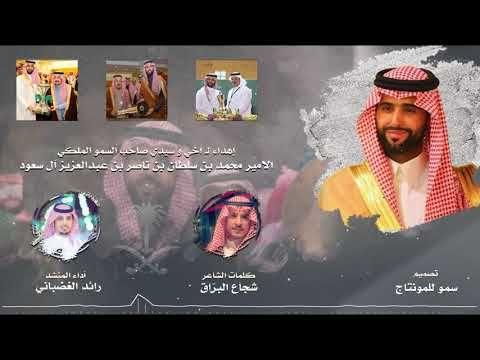 إهداء إلى صاحب السمو الملكي الامير محمد بن سلطان بن ناصر بن عبدالعزيز آل سعود كلمات شجاع البراق Youtube In 2020