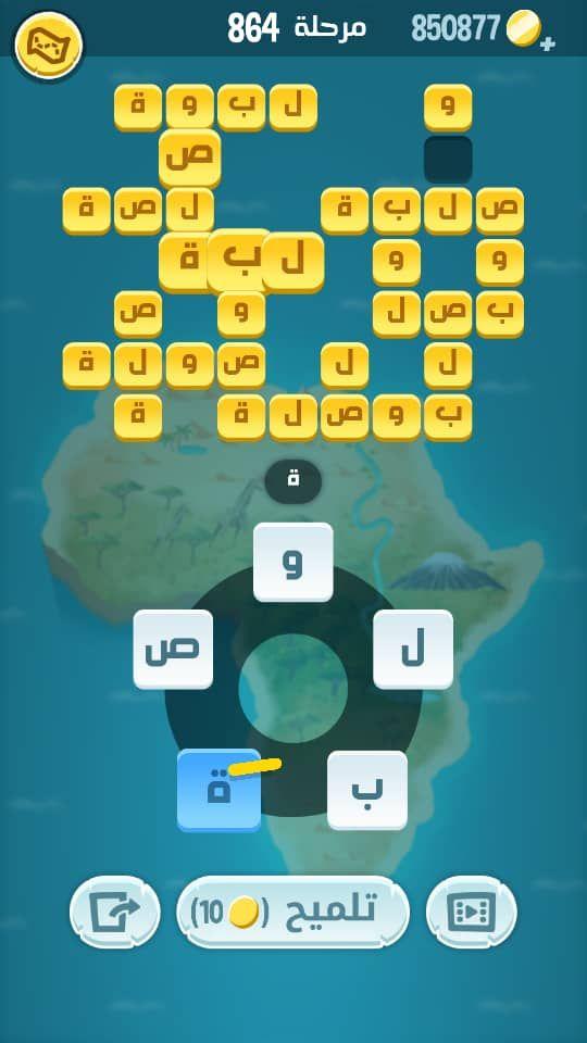 كلمات كراش 864 خلطة الحروف كراش 865 كلمات كراش 866 Map Map Screenshot 10 Things