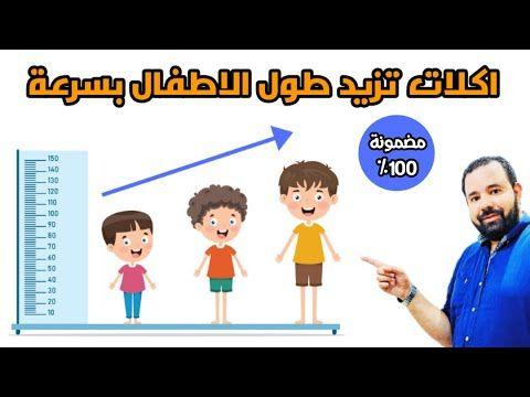 افضل 5 اكلات تزيد طول الاطفال و تعالج قصر القامة زيادة طول الطفل بطريقة طبيعية و مضمونه 100 Youtube Sante