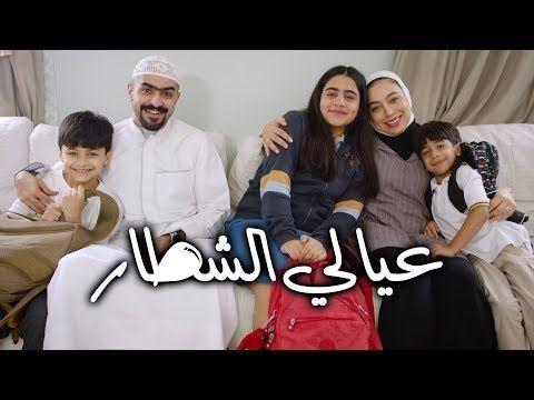 فيديو كليب أغنية عيالي الشطار عائلة عدنان 2020 Youtube Film Movie Luxury Living Room Beyblade Toys