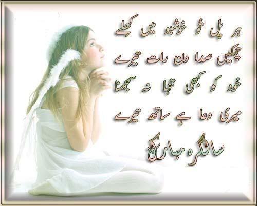 Salgira Mubarak Urdu Poetry Sms Text Messages Happy Birthday