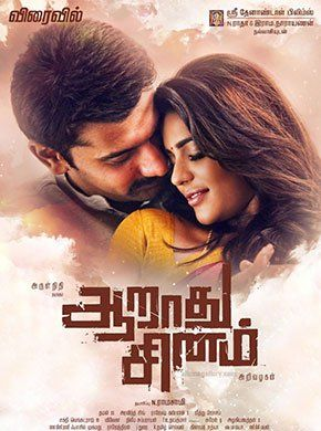 Aarathu Sinam Tamil Movie Online - Arulnithi, Aishwarya Rajesh, Aishwarya Dutta and Radha Ravi. Directed by Arivazhagan. Music by S. Thaman. 2016 [U/A]