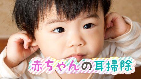 幼児 耳 掃除