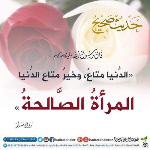 Pin By Brahim Brahimou On How To Make It Ahadith Islam Hadith Islamic Quotes