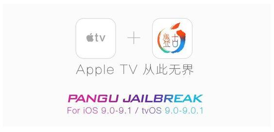 Sabías que Equipo de Pangu libera Jailbreak para el Apple TV