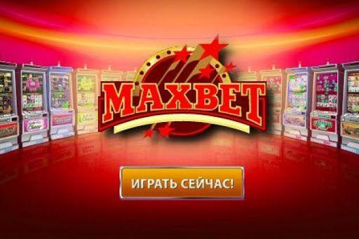 Казино максбет играть атриум на курской игровые автоматы