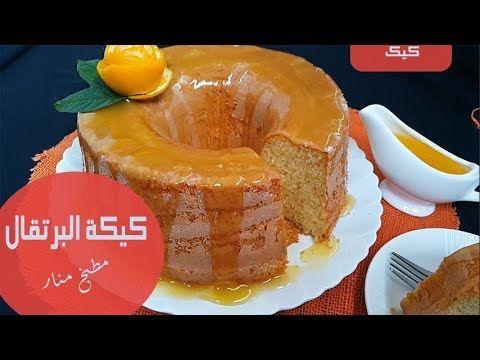 كيكة البرتقال مع صوص البرتقال اللذيذ من مطبخ منار Sweets Breakfast Food
