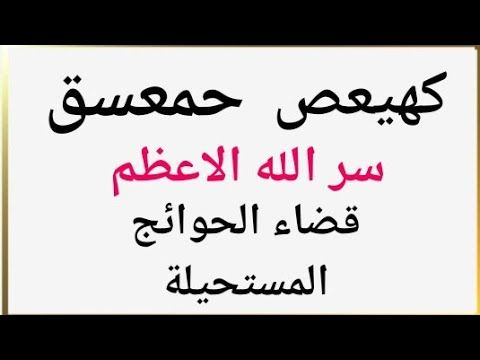 السر الالهي العظيم في الحروف النورانية كهيعص حمعسق لجلب الخير و دفع الشر قطر الندى Quran Quotes Inspirational Islamic Inspirational Quotes Quran Quotes Love