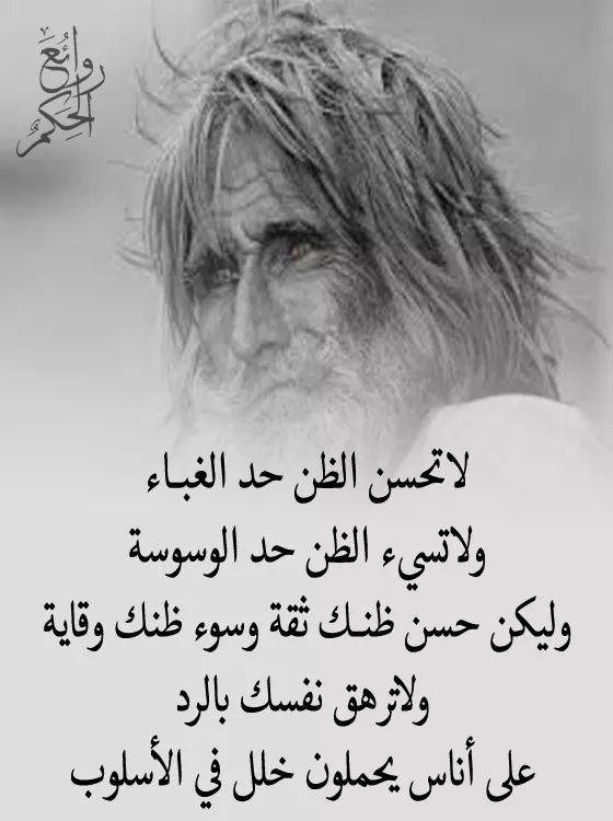 Pin By Habiba Jabnoun On روائع الحكم Photo Quotes Quotes Arabic Poetry