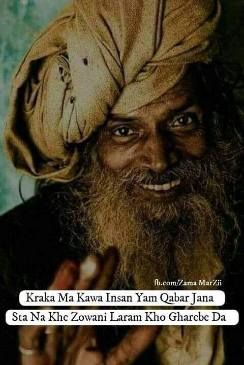 Pin By Malang Khan On Pashto Poetry Photography Inspiration Portrait People Photography Portrait
