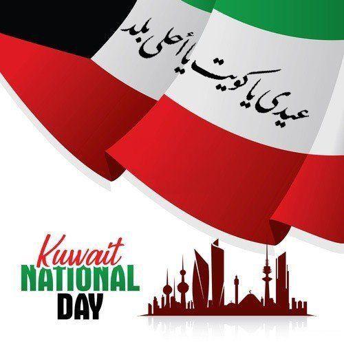 Pin By Salma On وطني الكويت Kuwait National Day National Day National