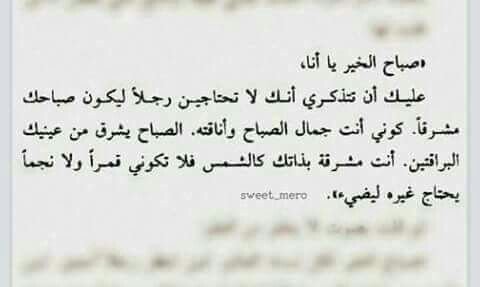 Pin By Yumna Daouk On Arabic Quotations Words Quotes