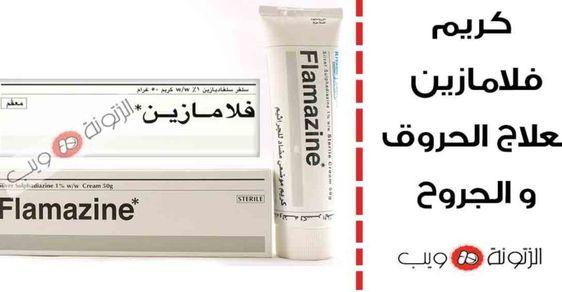 كريم فلامازين لاثار الحروق و الجروح Cream Toothpaste Ale