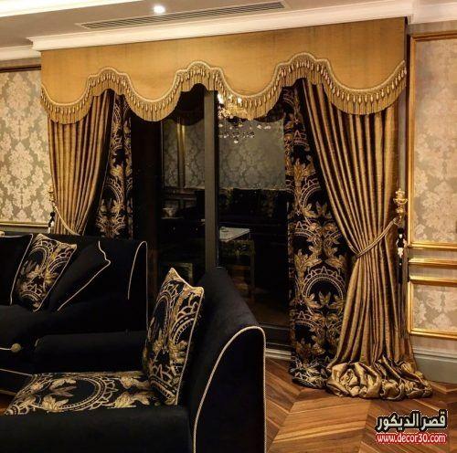 ستائر كلاسيك فخمة للصالون والريسبشن موديلات عام 2019 قصر الديكور Classic Doors Curtains Decor
