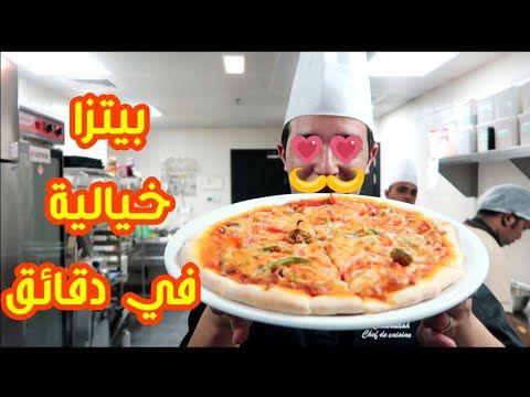 بيتزا بأسهل طريقة في العالم عجينة سحرية هشة ومقرمشة في نفس الوقت Youtube Middle Eastern Recipes Food Recipes