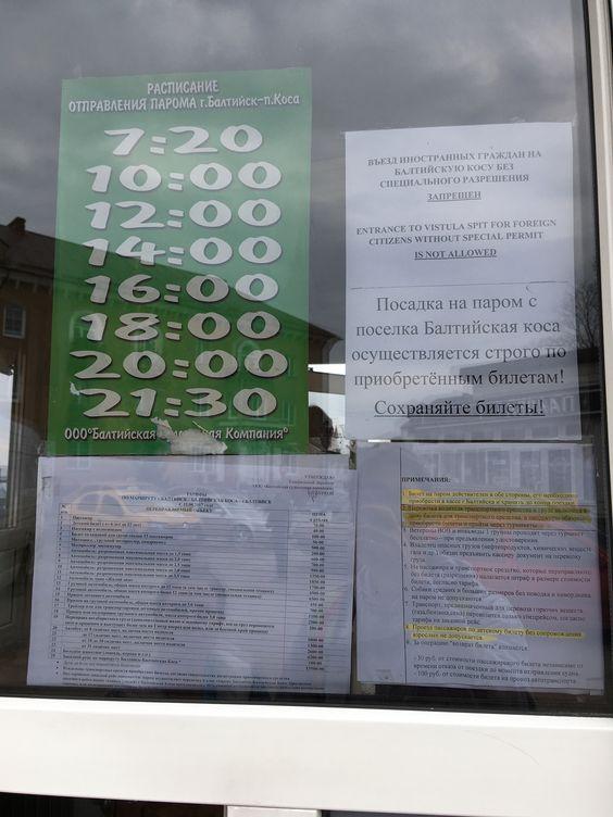 Расписание работы парома в Балтийске. Фото: Vladimir Shveda