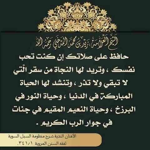 Pin By Hissa Alsulaiti On ادعيه Calligraphy Arabic Calligraphy