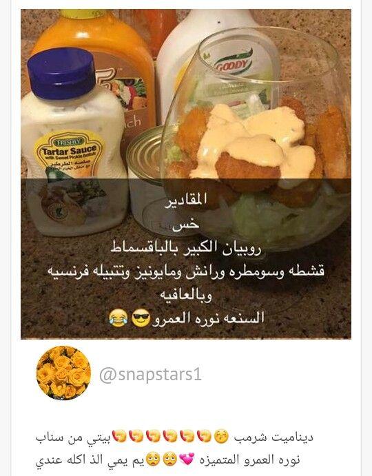 Pin By 12345689 On وصفات من كل بلدان العربية Arabian Food Arabic Food Food