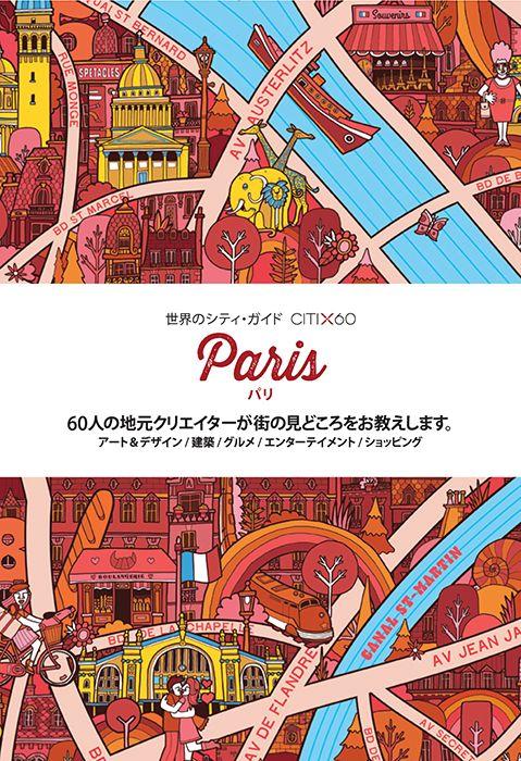 世界のクリエイティブシーンをリードする都市のガイドブックシリーズ 「世界のシティ・ガイド CITI×60 パリ」