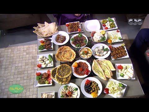 صاحبة السعادة شارع سوريا اهم الاكلات السورية الحلقة الكاملة Youtube High Tea Tapas Hors D Oeuvres