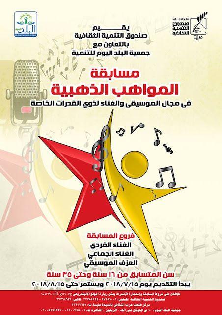 م أحمد سويلم صندوق التنمية الثقافية يطلق مسابقة المواهب الذهبية Movie Posters Poster Blog Posts
