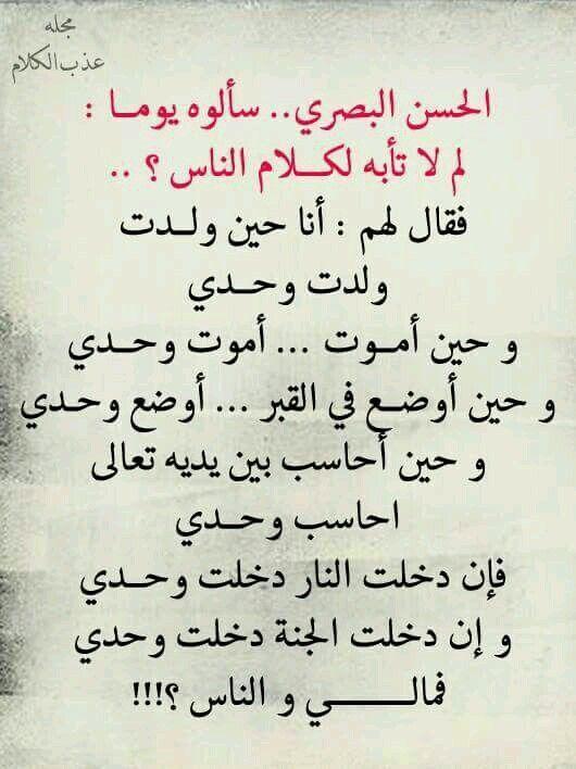 الامام الحسن البصري رحمه الله Words Quotes Knowledge Quotes Quran Quotes Love