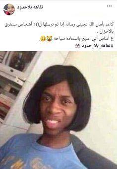 ضحك حتى البكاء ضحك جزائري ضحك حتى البول ضحك معنى ضحك اطفال فوائد الضحك ضحك Meaning الضحك في المنام نكت ق Fun Quotes Funny Funny Arabic Quotes Crazy Funny Memes