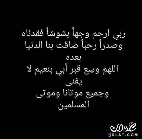اهداء لروح ابى لن انساك ياابى صور معبرة عن فقدان الاب My Dad Quotes Dad Quotes Islamic Love Quotes