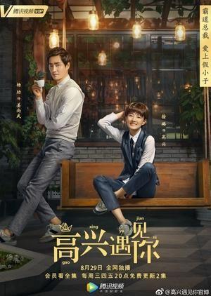 Phim Tiệm Cà Phê Hoàng Tử (Bản Trung)