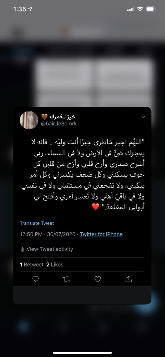 Twitter 5air Le3omrk Quotes Activities Allah