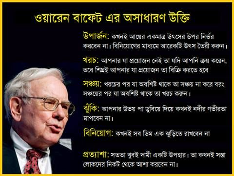 Payday Loans Warren Buffet Money Quotes Get Money Quotes