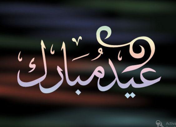 صور تهنئة صور تهاني لكل المناسبات كتبت عليها أجمل عبارات بفبوف Islamic Artwork Happy Eid Happy Eid Mubarak