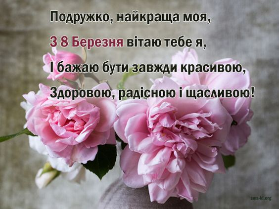 Листівка з 8 березня з красивим привітання подрузі