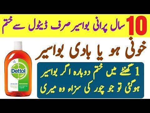 Bawaseer Ka Asan Elaj Piles Treatments Home Remedies Bawaseer