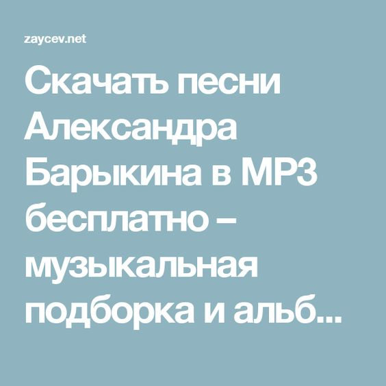 александр барыкин скачать бесплатно mp3 все песни