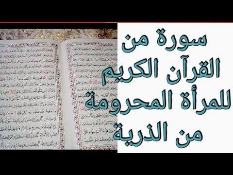 سورة من القرآن للحمل في 7 أيام تساعد على الحمل لكل إمرآة محرومة من الذرية حملن بها العديد من النساء Youtube Bullet Journal Journal