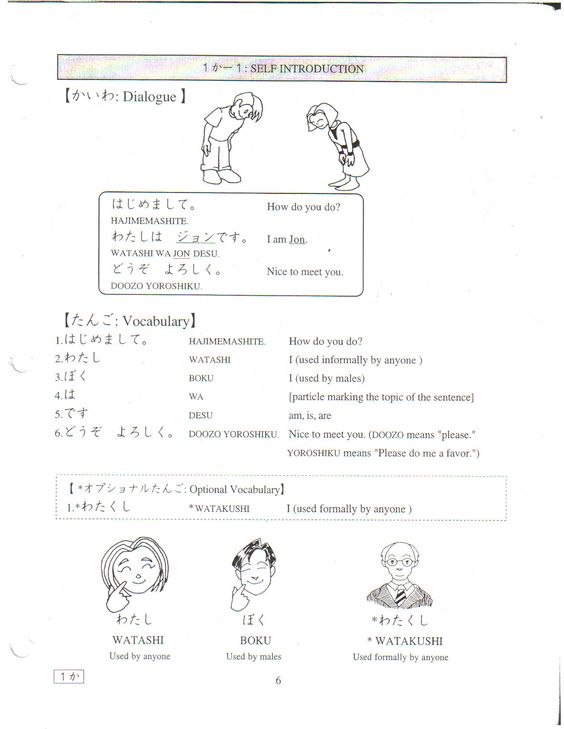 Japanese Language Worksheet - Free Kindergarten Learning Worksheet ...