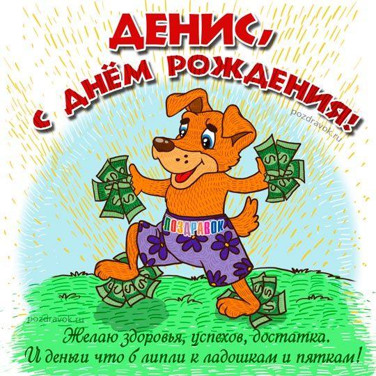 Animacionnye Otkrytki S Imenem Denis Otkrytki S Imenem Denis