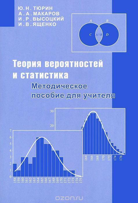 Гдз по теория вероятностей и статистика