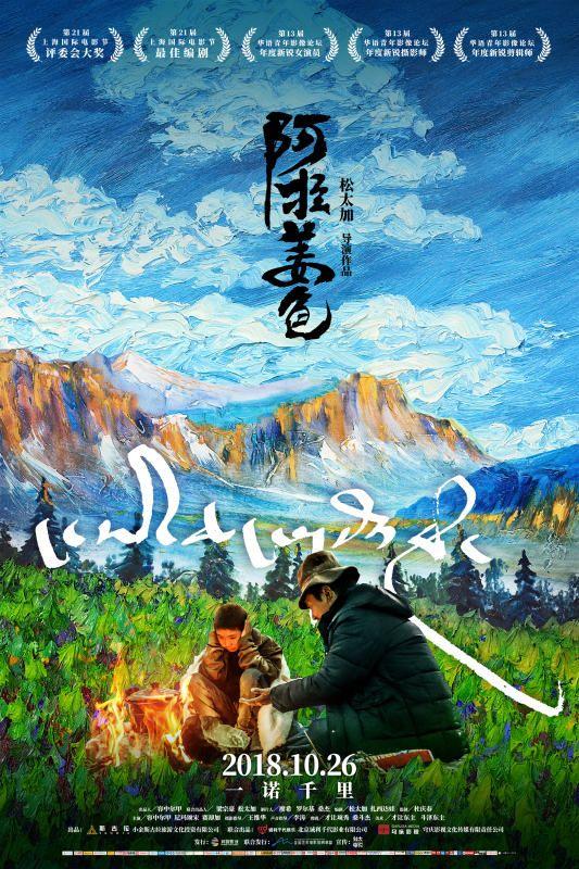 Ala Changso Poster Films Complets Regarder Le Film Film